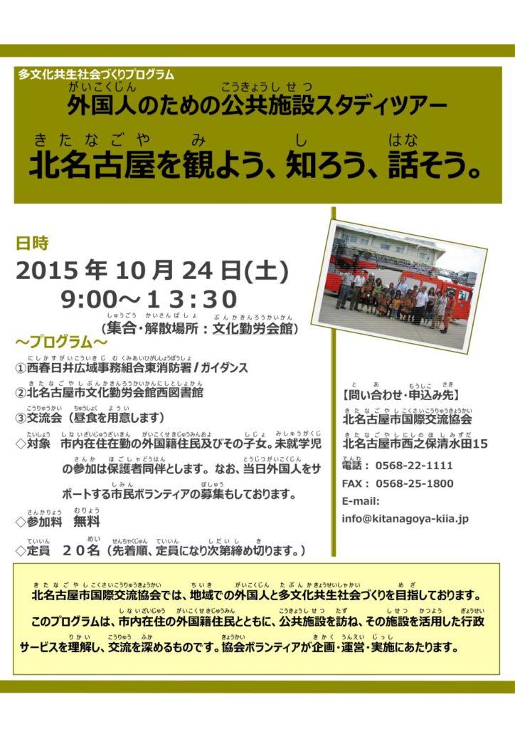 外国人のための公共施設スタディツアー 「北名古屋を、観よう、知ろう、話そう」