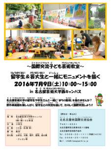 国際交流子ども芸術教室(平成28年7月)