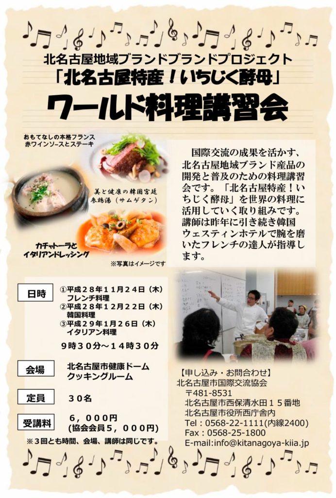 ワールド料理講習会