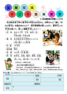 国際交流子ども芸術教室(平成29年7月)