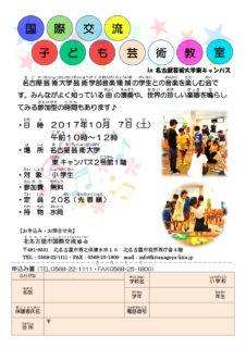 国際交流子ども芸術教室(平成29年10月)