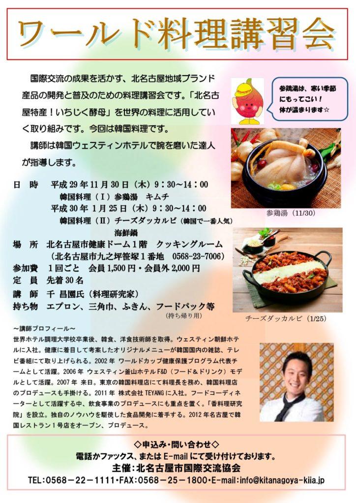 ワールド料理講習会(韓国料理)