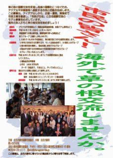 平成30年度 北名古屋市草の根交流海外派遣事業について交流費を補助します。