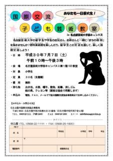 国際交流子ども芸術教室(平成30年7月)