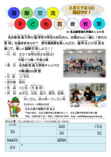 国際交流子ども芸術教室(令和元年6月)