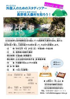 外国人のためのスタディツアー 長野県大桑村を知ろう!