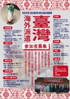 令和元年度 北名古屋市草の根交流台湾市民代表団募集について