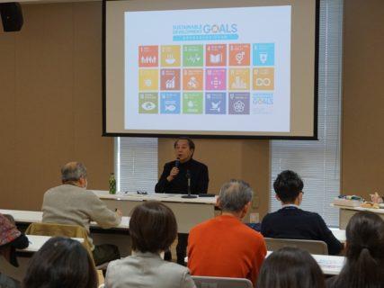 SDGs研修会