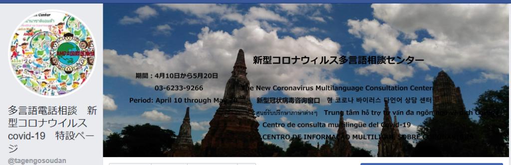 新型コロナウィルス感染症に関する情報(多言語)は、こちら。