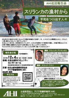 【AHI巡回報告会】スリランカの漁村から 平和をつくり出す人々