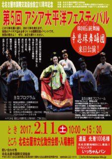 第5回アジア太平洋フェスティバルのお知らせ