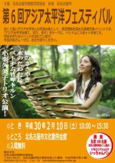 第6回アジア太平洋フェスティバルのお知らせ