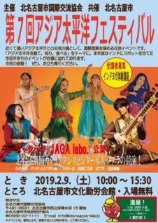 第7回アジア太平洋フェスティバルのお知らせ