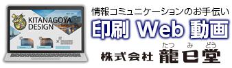 印刷 Web 動画 龍巳堂