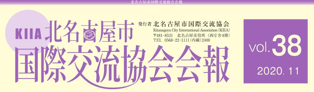国際交流協会会報vol.38を掲載しました。