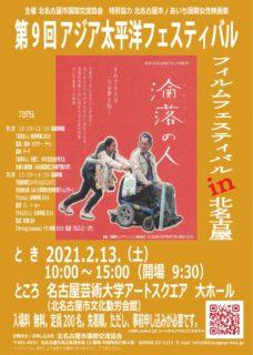 アジア太平洋フェスティバルを開催します。