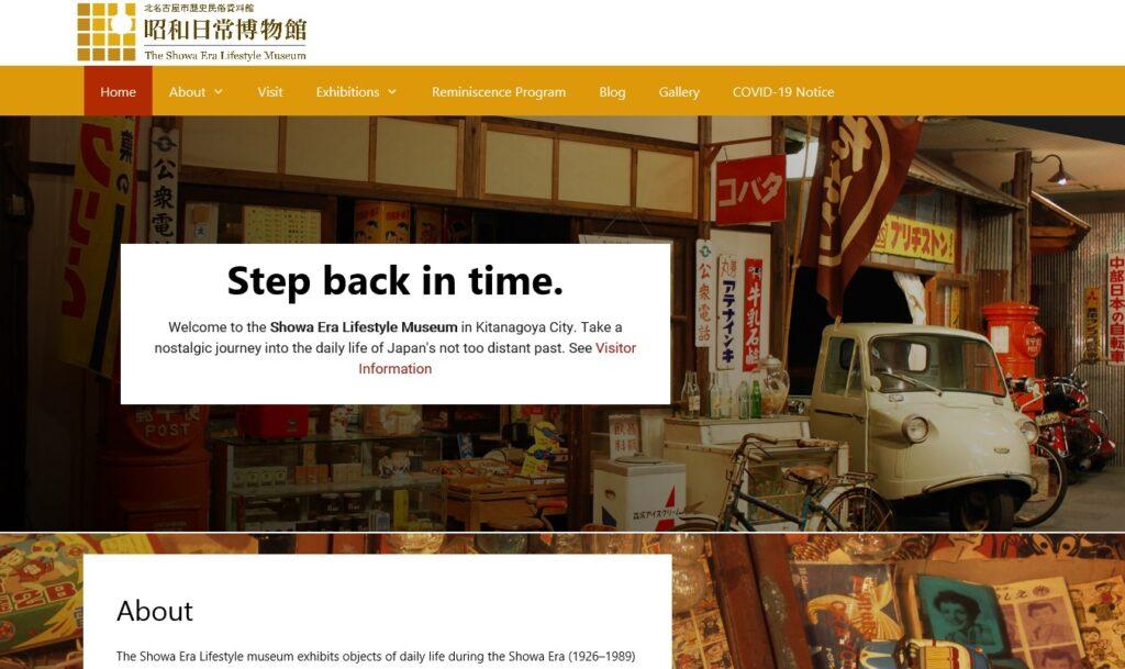 昭和日常博物館の英語版ホームページができました