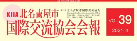国際交流協会会報vol.39を掲載しました。