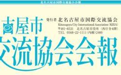 国際交流協会会報vol.40を掲載しました。